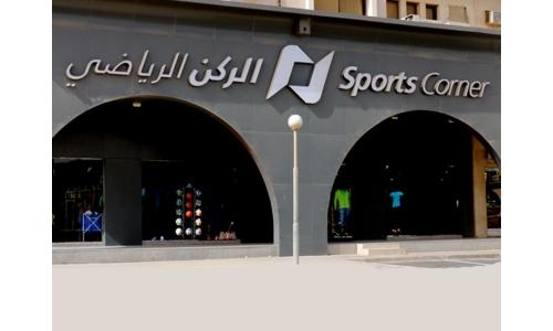Sports Corner, Al Markhiya