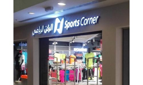 Sports Corner, The Mall