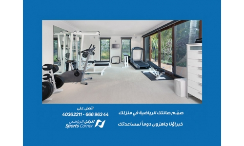 Sports Corner Gym at Home