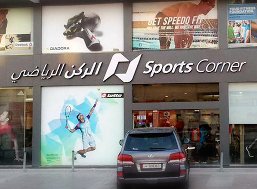 Sports Corner, AL Rayyan