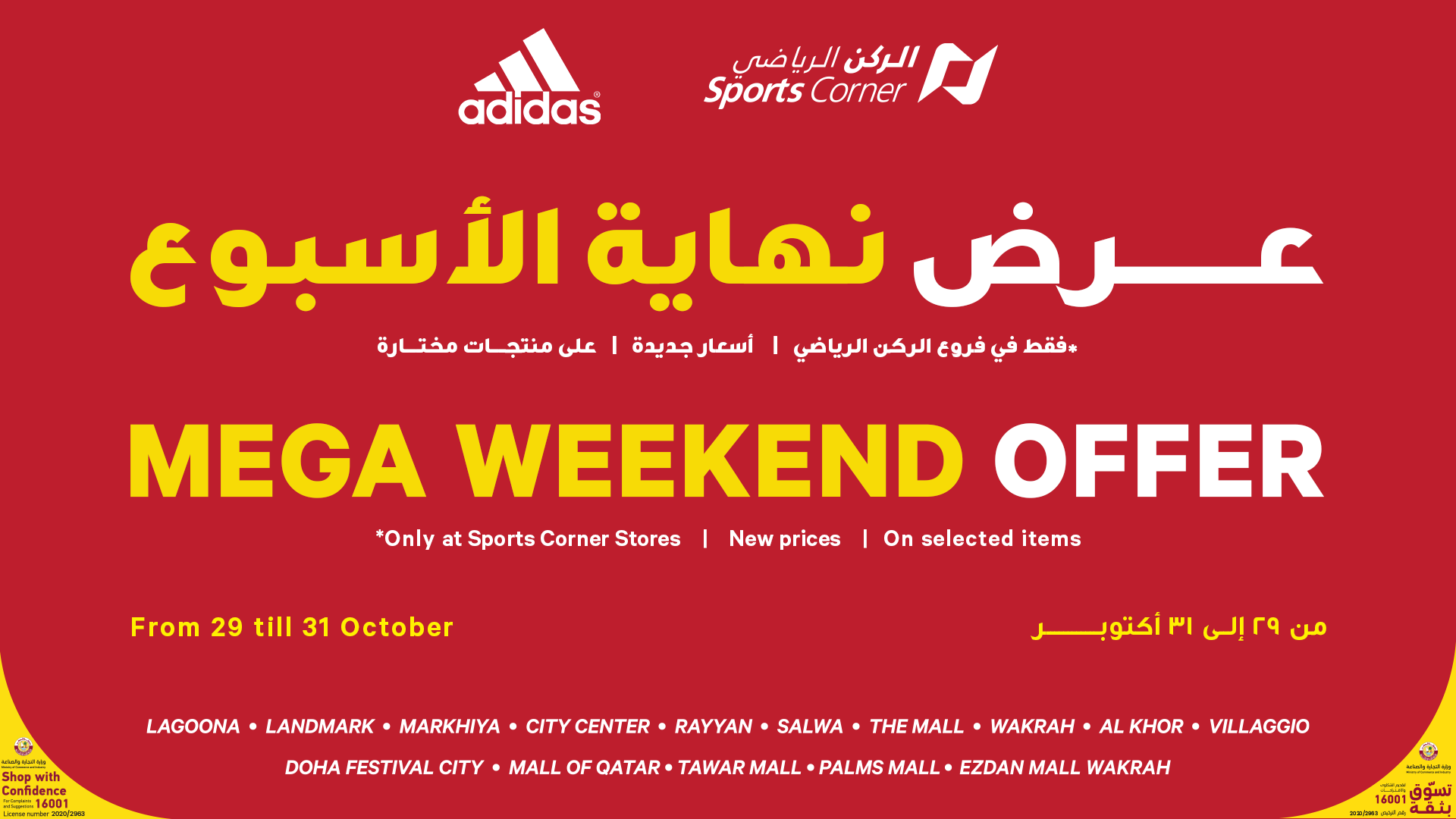 Mega Weekend Offer at Sports Corner and Adidas stores